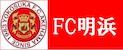 FC明浜ロゴ名前入り