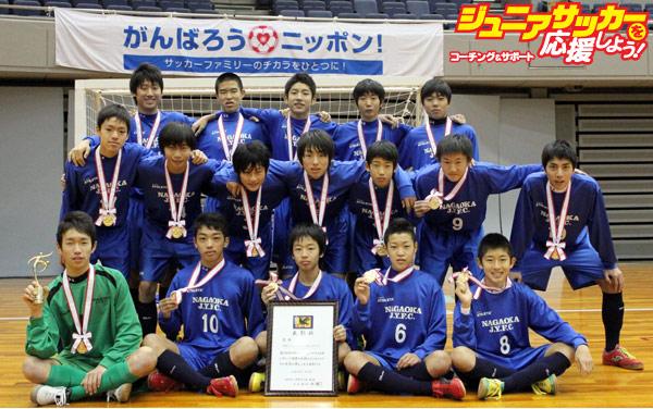 優勝 長岡ジュニアユースフットボールクラブ(北信越地域第1代表)
