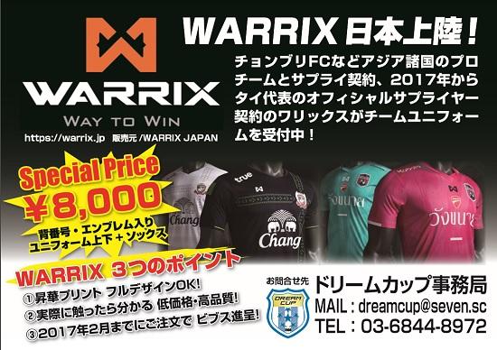 warrix