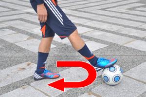 ②押し出したボールを右足の足裏で止めた後、足元まで引き戻します