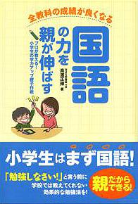 国語の力を親が伸ばす