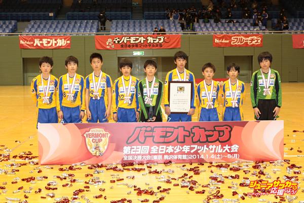 バーモントカップ決勝Tph011