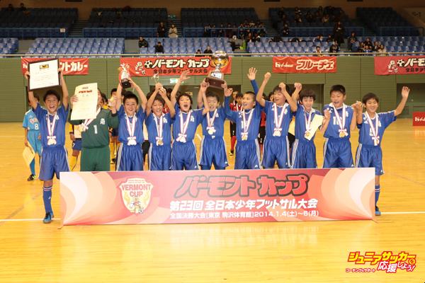 バーモントカップ決勝Tph009
