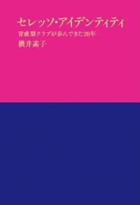 サッカー本大賞ノミネート008
