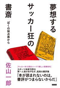 サッカー本大賞ノミネート004