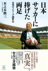 サッカー本大賞ノミネート007