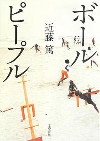 サッカー本大賞ノミネート001