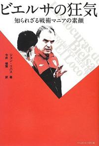 サッカー本大賞ノミネート005