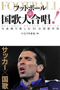 サッカー本大賞ノミネート006