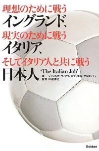 サッカー本大賞ノミネート003