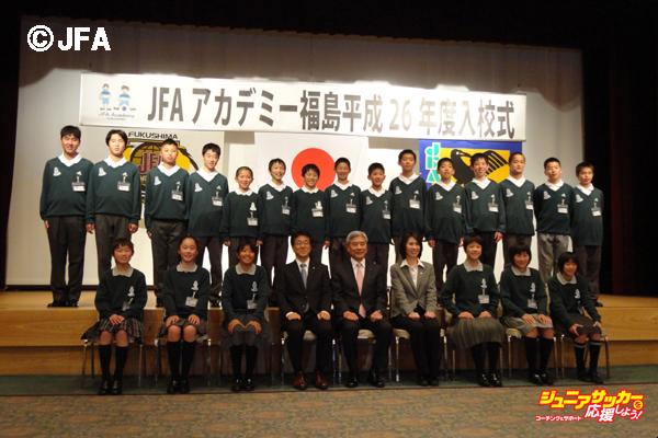 jfaアカデミー福島001