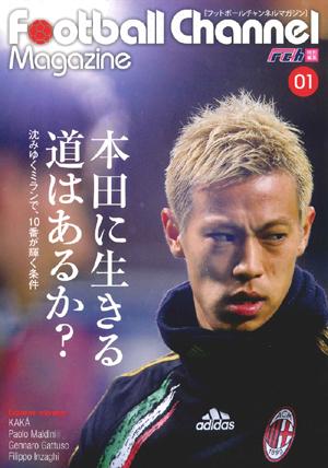 footballchannelマガジン01