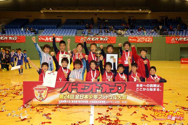 20150106バーモントカップ表彰③