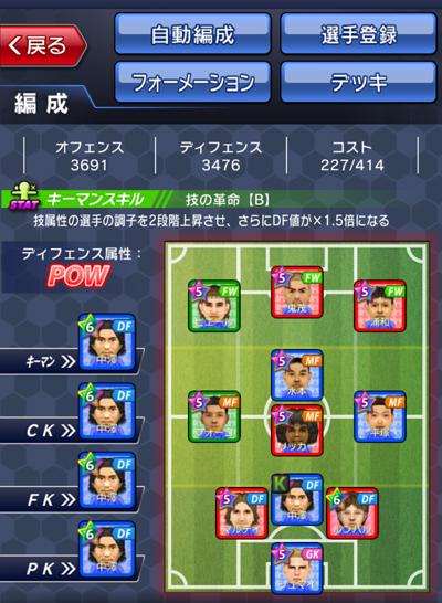 サカつく004