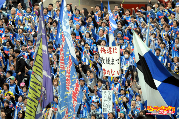 SAITAMA, JAPAN - MARCH 14:  (EDITORIAL USE ONLY) Montedio Yamagata supporters cheer during the J.League match between Urawa Red Diamonds and Montedio Yamagata at Saitama Stadium on March 14, 2015 in Saitama, Japan.  (Photo by Hiroki Watanabe/Getty Images)