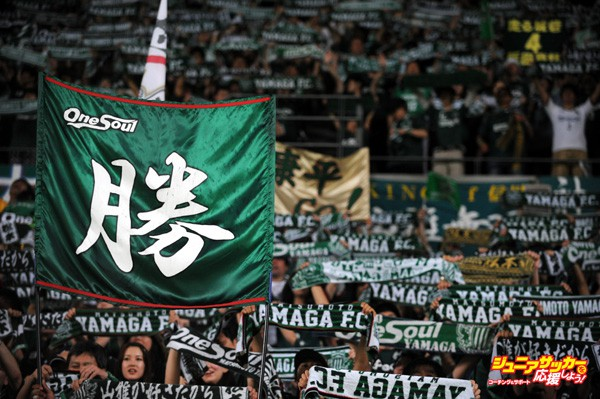 ICHIHARA, JAPAN - JUNE 28:  (EDITORIAL USE ONLY) Matsumoto Yamaga FC supporters celebrate the win after the J.League second division match between JEF United Chiba and Matsumoto Yamaga FC at Fukuda Denshi Arena on June 28, 2014 in Ichihara, Japan.  (Photo by Masashi Hara/Getty Images)