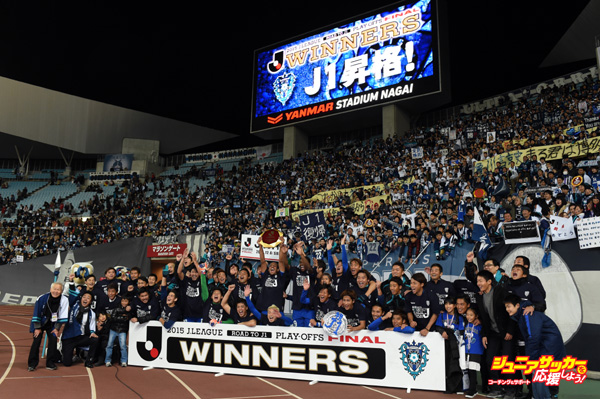 OSAKA, JAPAN - DECEMBER 06:  (EDITORIAL USE ONLY) Players of Avispa Fukuoka celebrate the promotion to J1 with lifting the J1 PlayOff Winners Plate in front of their supporters during the J.League 2 2015 Promotional PLay-off Final match between Avispa Fukuoka and Cerezo Osaka at the Osaka Nagai Stadium on December 6, 2015 in Osaka, Tokyo, Japan.  (Photo by Kaz Photography/Getty Images)