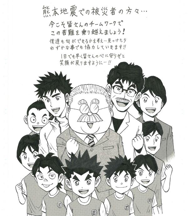 戸田先生漫画002