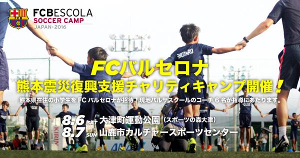 Slide_2016_kumamoto
