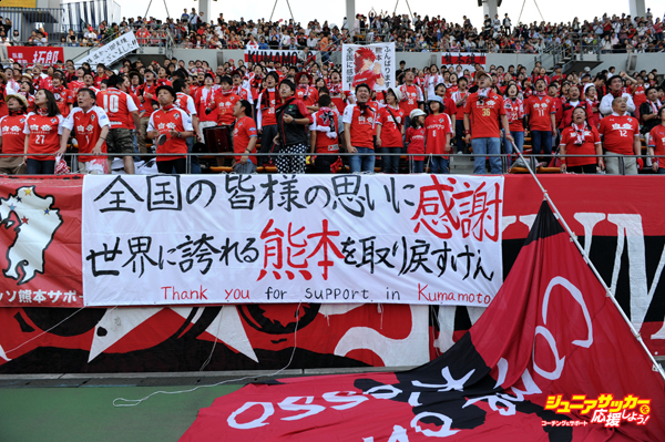 CHIBA, JAPAN - MAY 15:  Fans of Roasso Kumamoto hold banners prior to the J.League 2 match between JEF United Chiba and Roasso Kumamoto at Fukuda Denshi Arena on May 15, 2016 in Chiba, Chiba.  (Photo by Etsuo Hara/Getty Images)