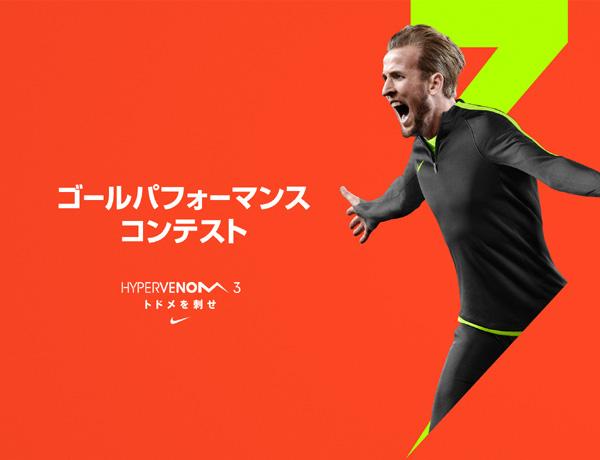 goal_performance_contest_