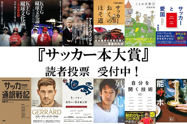 20170304_soccerbook