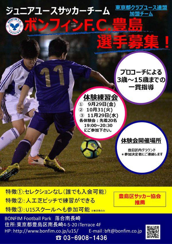 JY体験会案内-1.jepg-001
