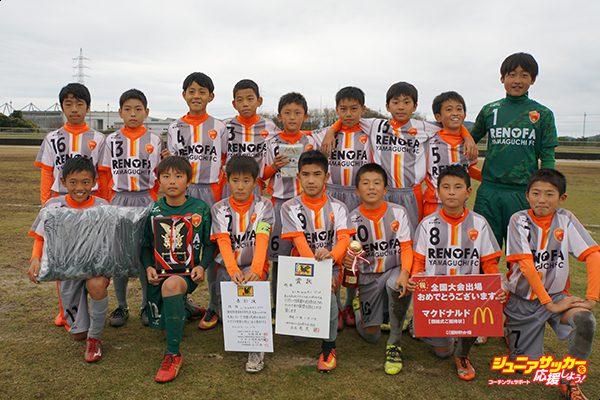 20161127_YamaguchiU12-Team-1st_RenoaYamaguchiU12_1