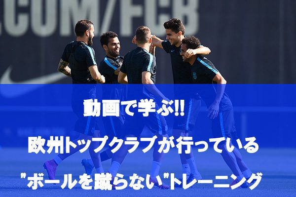 BARCELONA, SPAIN - SEPTEMBER 28: (L-R) Aleix Vida, Dani Alves, Sandro, Marc Bartra and Douglas of FC Barcelona share a joke during a training session ahead of their UEFA Champions League Group E match against Bayern 04 Leverkusen at Ciutat Esportiva on September 28, 2015 in Barcelona, Spain.  (Photo by David Ramos/Getty Images)