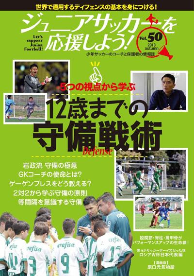 jrs50_表紙入校data_20180823-001