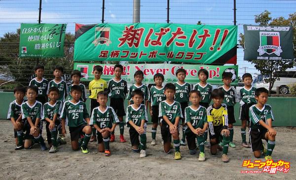 足柄FCのコピー