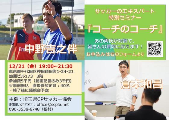 中野吉之伴 倉本和昌 指導者 セミナー
