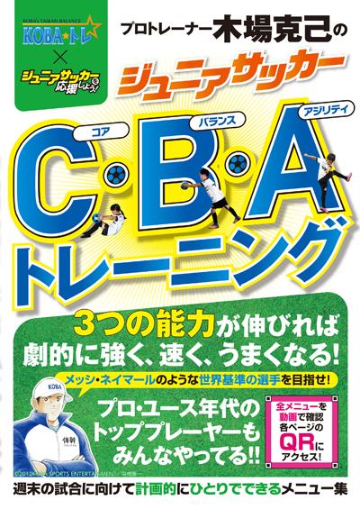 CBA_cover
