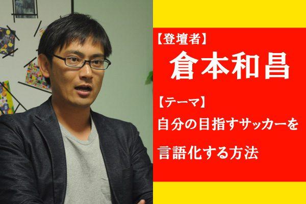 倉本さんセミナー