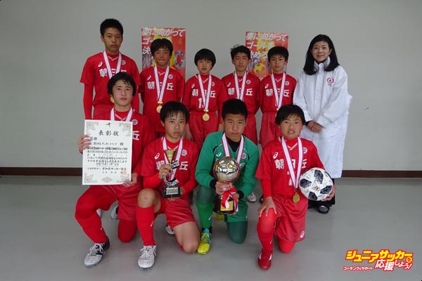 愛知大会 優勝 朝日丘サッカークラブのコピー