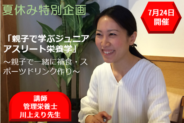 Kawakami_Eri