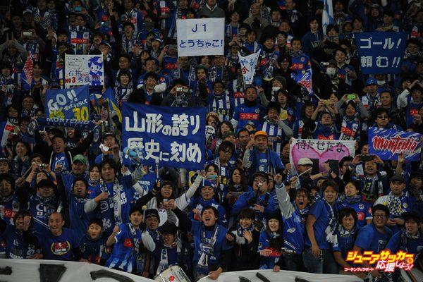 JEF United Chiba v Montedio Yamagata - J1 Promotion Play-Off Final
