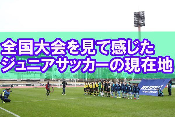 全日本U-12サッカー選手権