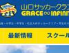 山口サッカークラブGRACE∞INFINITI
