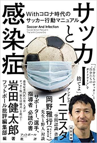サッカーと感染症 コロナ
