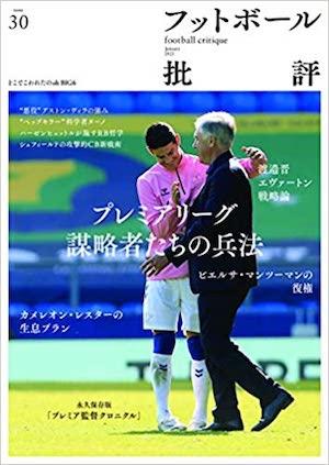 フットボール批評 issue30
